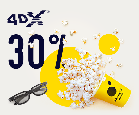 Знижка 30 % на квитки в 4DX
